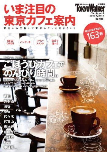 ウォーカームック保存版 いま注目の東京カフェ案内61805‐41
