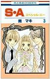 S・A 第3巻 (花とゆめCOMICS)