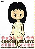CDブック チョコレート・ラヴ(CDジャーナル・ムック)