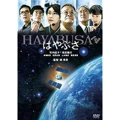 �͂�Ԃ��^HAYABUSA [DVD]