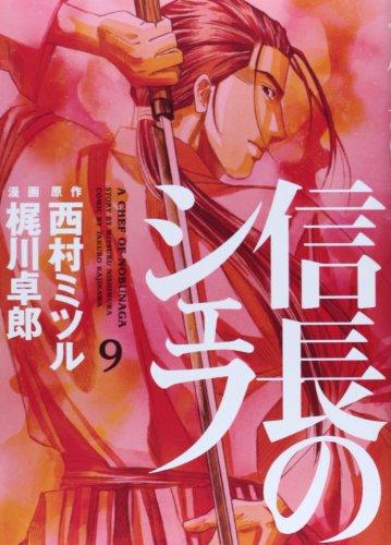 信長のシェフ 9 (芳文社コミックス)