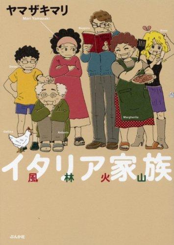 イタリア家族 風林火山 (ぶんか社コミックス)