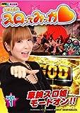 水瀬美香のスロってみっか Vol.1 [DVD]