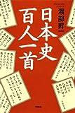 日本史百人一首 (扶桑社BOOKS)