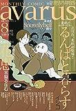 COMIC avarus (コミック アヴァルス) 2014年 08月号 [雑誌]