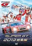 SUPER GT 2013 総集編 [DVD]