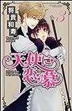 天使に恋慕: (3) (ぶんか社コミックス S*girl Selection)