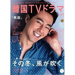 もっと知りたい! 韓国TVドラマvol.57 (MOOK21)