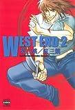West end 2 (ニチブンKARENコミック文庫 AK 2)