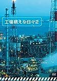 工場萌えな日々2 [DVD]