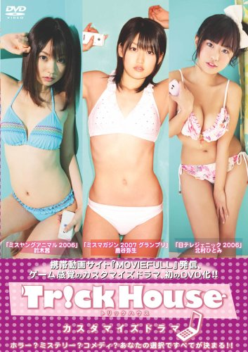 Trick House(トリックハウス) [DVD]