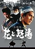花と怒涛[DVD]