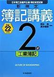 新検定簿記講義 2級工業簿記〈平成22年度版〉