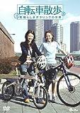 自転車散歩 ~素晴らしきポタリングの世界~ (1WeekDVD)