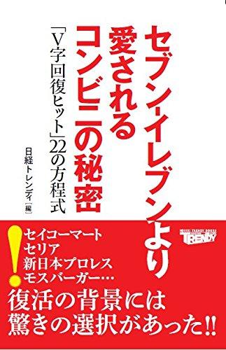 セブン-イレブンより愛されるコンビニの秘密 「V字回復ヒット」22の方程式 (NIKKEI TRENDY BOOKS) [単行本]