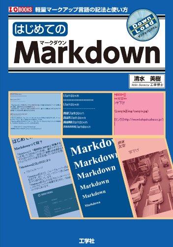 はじめてのMarkdown―軽量マークアップ言語の記法と使い方 (I・O BOOKS)