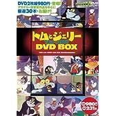 トムとジェリー DVD BOX (DVD付) (<DVD>)