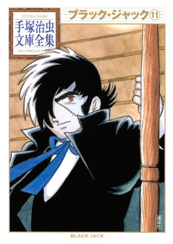 ブラック・ジャック(11) (手塚治虫文庫全集 BT 68)