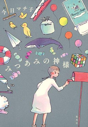 みつあみの神様 (愛蔵版コミックス)