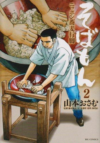 そばもん ニッポン蕎麦行脚  2 (ビッグコミックス)