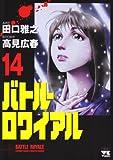 バトル・ロワイアル 14