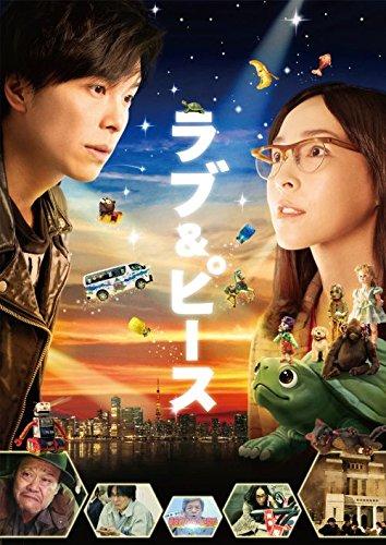 「ラブ&ピース」スタンダード・エディション(Blu-ray)
