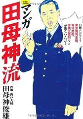 マンガ田母神流 (晋遊舎ムック)