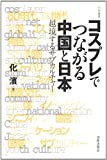 コスプレでつながる中国と日本―越境するサブカルチャー (学術叢書)