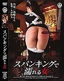 スパンキングで濡れる女 [DVD]