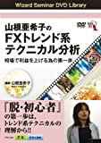 DVD 山根亜希子のFXトレンド系テクニカル分析 相場で利益を上げる為の第一歩