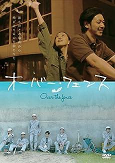 オーバー・フェンス 通常版【DVD】