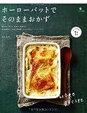 �ۡ��?�ХåȤǤ��Τޤޤ����� (ei cooking)