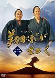 NHK大河ドラマ 翔ぶが如く 完全版 第一巻 [DVD]
