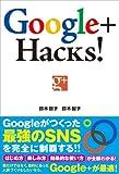 Google+ Hacks!