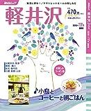 軽井沢free 2016~'17年版(毎日ムック)