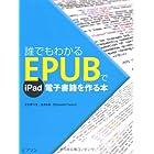 誰でもわかる EPUBでiPad電子書籍を作る本