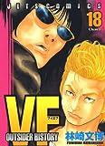 VF-アウトサイダーヒストリー- 18 (ジェッツコミックス)