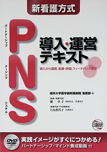 新看護方式PNS導入・運営テキスト―導入から運営、監査・評価、フィードバックまで