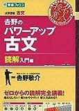 吉野のパワーアップ古文読解入門編 (東進ブックス 大学受験 名人の授業)