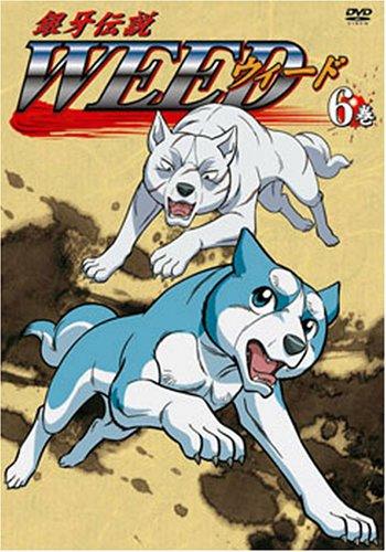 銀牙伝説 WEED 6巻