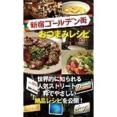 新宿ゴールデン街 おつまみレシピ