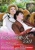 わたしの可愛い人-シェリ[DVD]
