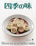 四季の味 2010年 04月号 [雑誌]