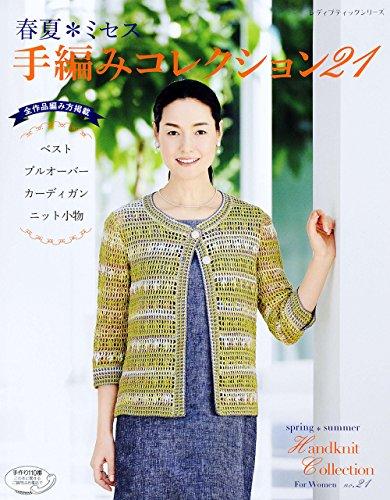 ミセス手編みコレクション 2017年Vol.21 大きい表紙画像