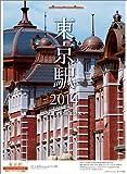 東京駅2014~開業100周年~ カレンダー 2014年