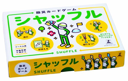 防災カードゲーム シャッフル ([バラエティ])