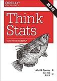 Think Stats 第2版 —プログラマのための統計入門 -