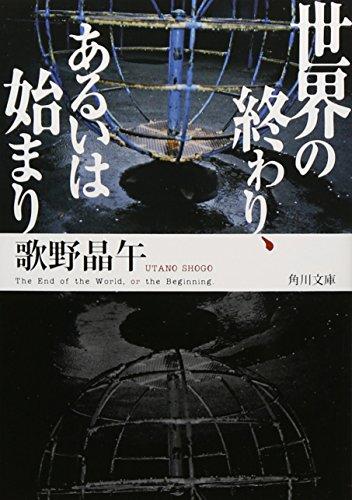 世界の終わり、あるいは始まり (角川文庫)