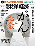 週刊東洋経済 2016年6/4号 [雑誌](がんとお金)