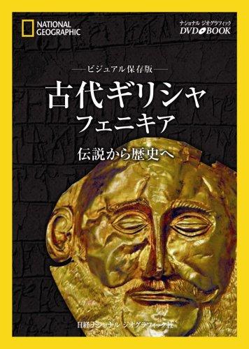 ナショナル ジオグラフィック [DVDブック] ビジュアル保存版 古代ギリシャ フェニキア 地中海に生まれた文明の興亡 (ナショナルジオグラフィック DVD BOOK)
